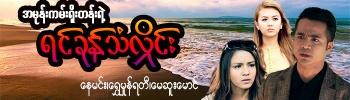 Amone Kann Yoe Tan Yae Yin Khone Tan Hlaine