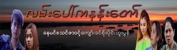 Lan Paw Ka Nan Taw