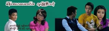 Main Ka Lay Saung Ka Luu Pyo Kyi Tha Yal
