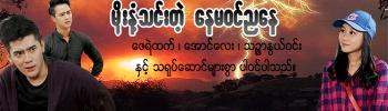 Moe Nant Thin Tat Nay Ma Win Nya Nay