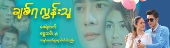 Chit Ya Loon Thu