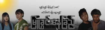 Muu Kwin Nay Kyi
