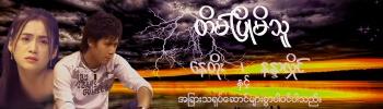 Tane Pyo Mi Thuu