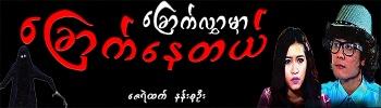 Chouk Hlwar Hmar Chouk Nay Tal