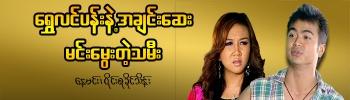 Shwe Lan Pane Nae Achin Say Min Mway Tae Tha Mee