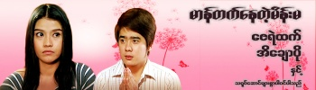 Man Tat Nay Tae Main Ma