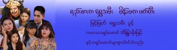 Yee Sar Ka Shwe Tha Mee Main Ma Ka Phat Tee