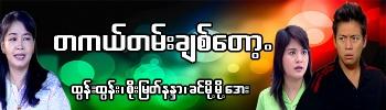 Tha Kal Tam Chit Top