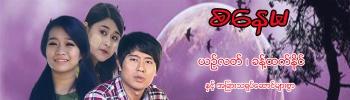 Sanay Ma Hnit Myay Phote Baluu