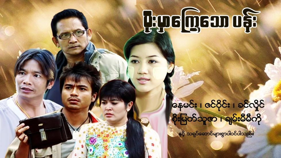 Moe Mhar Kway Thaw Pan